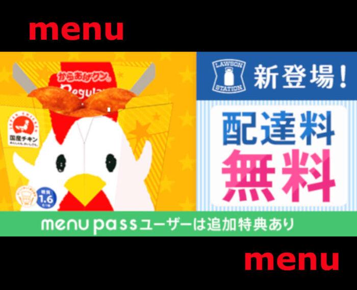 menu-ローソン